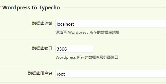 wordpress2typecho.png