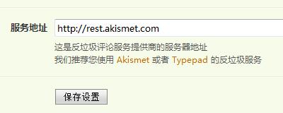 设置插件 Akismet.png