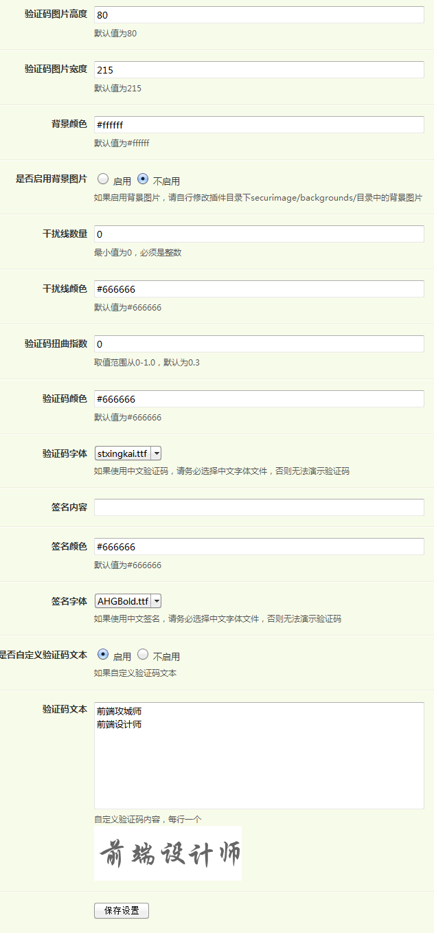 设置插件 Typecho Captcha - Hello World - Powered by Typecho_1330254009793.png