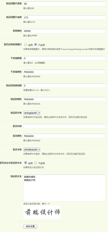 设置插件 Typecho Captcha - Hello World - Powered by Typecho_1330254009793.png